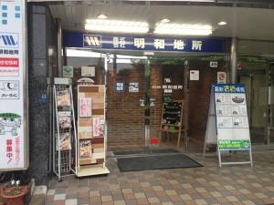 017こちらが明和地所新浦安本店の入口です