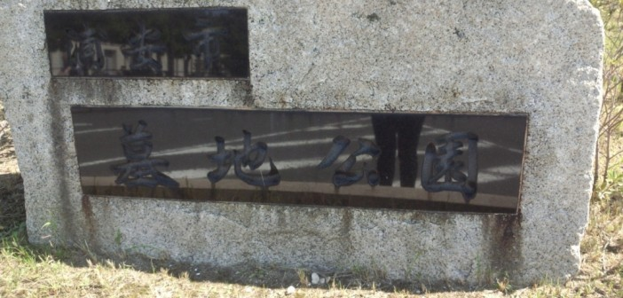 浦安市墓地公園