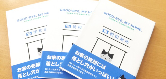 GOOD-BYE,MY HOME 明和地所