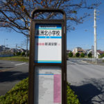 新浦安駅行きバス停まで徒歩1分